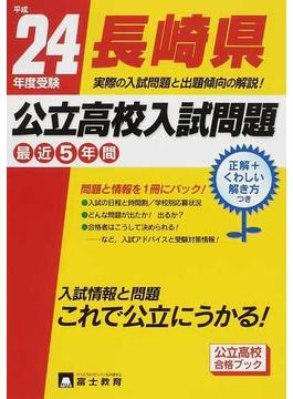 長崎県公立高校入試問題 問題と情報 24年度受験