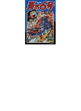 青の6号(マンガショップシリーズ) 2巻セット