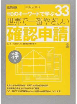 世界で一番やさしい確認申請 110のキーワードで学ぶ 木造住宅編