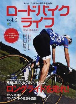 ロードバイクライフ 大人のためのRoad Bike Follow up Magazine vol.8 ロングライド!果てしなく遠くへ(エイムック)