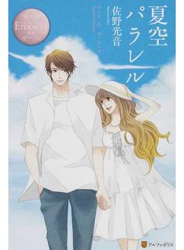 夏空パラレル Sou & Erwin(エタニティブックス)