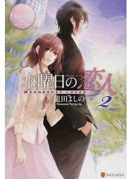 水曜日の恋人 Ayame & Yu 2(エタニティブックス)