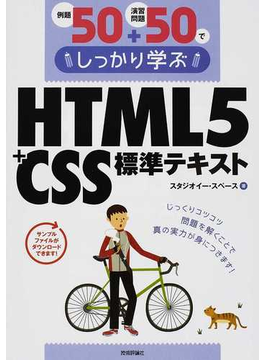 例題50+演習問題50でしっかり学ぶHTML5+CSS標準テキスト