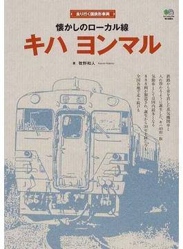 懐かしのローカル線キハヨンマル 去り行く国鉄形車両