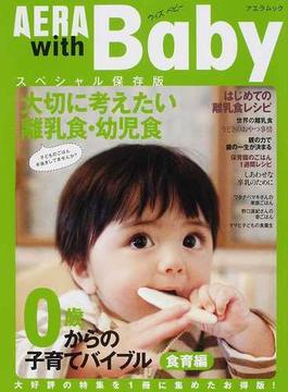 AERA with Baby 0歳からの子育てバイブル スペシャル保存版 食育編 特集大切に考えたい離乳食・幼児食(AERAムック)