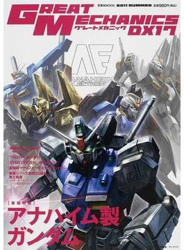 グレートメカニックDX 17(2011SUMMER) 巻頭特集アナハイム製ガンダム