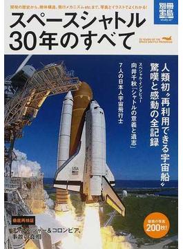 スペースシャトル30年のすべて