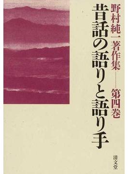 野村純一著作集 第4巻 昔話の語りと語り手