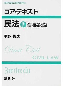 コア・テキスト民法 4 債権総論