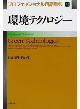 環境テクノロジー プロフェッショナル用語辞典