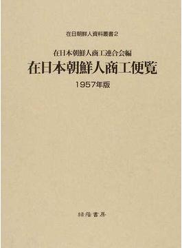 在日本朝鮮人商工便覧 1957年版 復刻