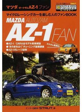 マツダ/オートザムAZ−1ファン マイクロレーシングカーを楽しむ人のファンBOOK
