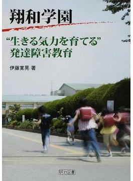 """翔和学園""""生きる気力を育てる""""発達障害教育"""