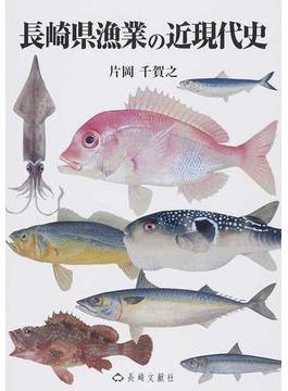 長崎県漁業の近現代史