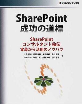 SharePoint成功の道標 SharePointコンサルタント秘伝 実装から活用のノウハウ(ジョルダンブックス)