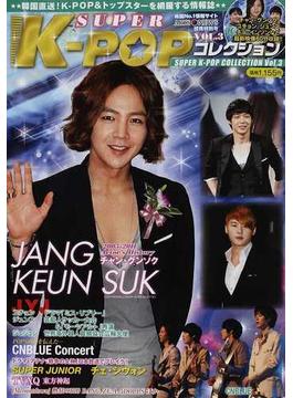 SUPER K−POPコレクション 韓国直送!K−POP&トップスターを網羅する情報誌 ARTS NEWS日本版編集提携特別号 Vol.3