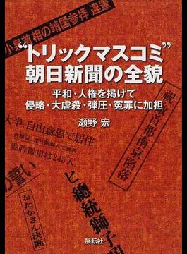 """""""トリックマスコミ""""朝日新聞の全貌 平和・人権を掲げて侵略・大虐殺・弾圧・冤罪に加担"""