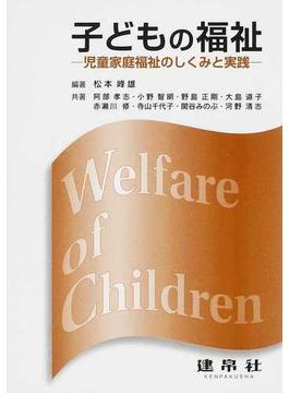 子どもの福祉 児童家庭福祉のしくみと実践