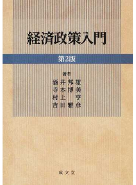 経済政策入門 第2版