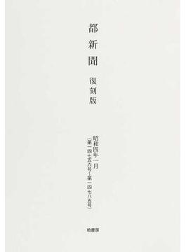 都新聞 復刻版 昭和4年1月〈第14756号〜第14785号〉