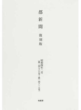 都新聞 復刻版 昭和4年2月〈第14786号〜第14813号〉
