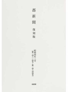 都新聞 復刻版 昭和4年3月〈第14814号〜第14844号〉