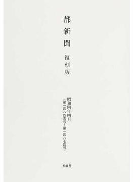 都新聞 復刻版 昭和4年4月〈第14845号〜第14874号〉