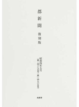 都新聞 復刻版 昭和4年5月〈第14875号〜第14905号〉