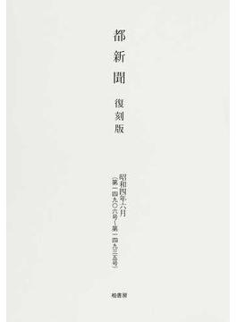 都新聞 復刻版 昭和4年6月〈第14906号〜第14935号〉