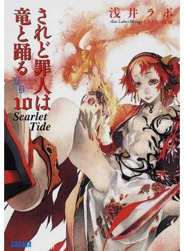 されど罪人は竜と踊る 10 Scarlet Tide(ガガガ文庫)