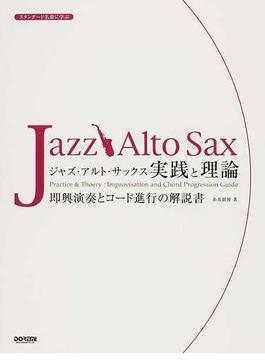 ジャズ・アルト・サックス実践と理論 即興演奏とコード進行の解説書