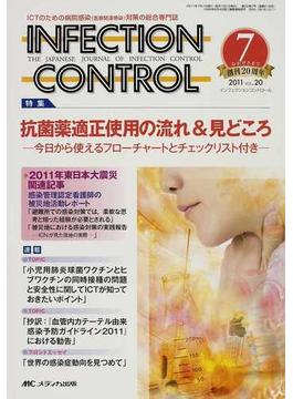 INFECTION CONTROL ICTのための病院感染(医療関連感染)対策の総合専門誌 第20巻7号(2011−7) 特集抗菌薬適正使用の流れ&見どころ