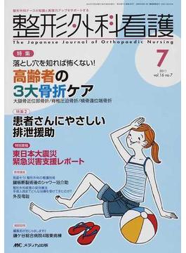 整形外科看護 第16巻7号(2011−7) 落とし穴を知れば怖くない!高齢者の3大骨折ケア