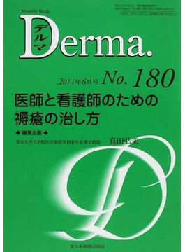 デルマ No.180(2011年6月号) 医師と看護師のための褥瘡の治し方