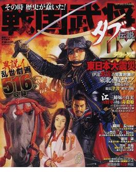戦国武将タブー伝説DX その時歴史が蠢いた! (コアコミックス)(コアコミックス)