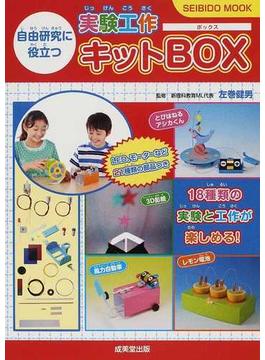 自由研究に役立つ実験工作キットBOX(SEIBIDO MOOK)