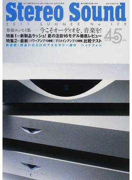 季刊ステレオサウンド No.179(2011年夏号) 新着16モデル徹底レビュー/最新ハイクラスアンプ比較テスト
