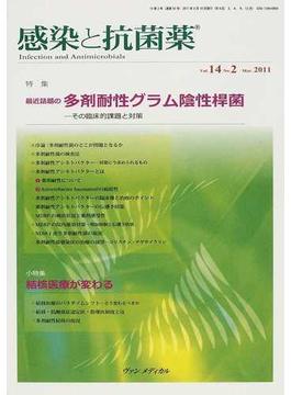 感染と抗菌薬 Vol.14No.2(2011June) 特集/最近話題の多剤耐性グラム陰性桿菌