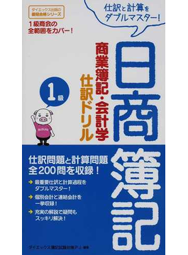 日商簿記1級商業簿記・会計学仕訳ドリル 仕訳と計算をダブルマスター!