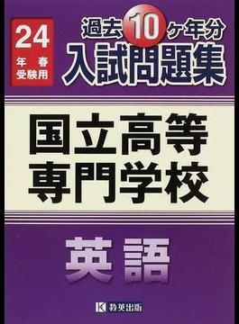 国立高等専門学校過去10ケ年分入試問題集英語 24年春受験用