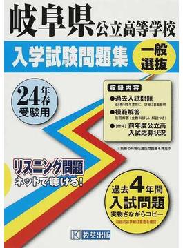 岐阜県公立高等学校入学試験問題集一般選抜 24年春受験用