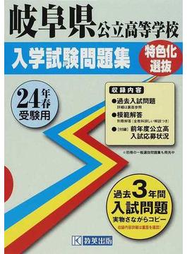 岐阜県公立高等学校入学試験問題集特色化選抜 24年春受験用