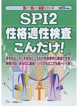 SPI2性格適性検査こんだけ! 2013年度版