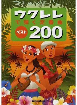 ウクレレで弾く定番曲ベスト200 改訂2版