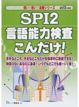 SPI2言語能力検査こんだけ! 2013年度版