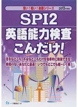 SPI2英語能力検査こんだけ! 2013年度版