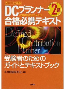 DCプランナー2級合格必携テキスト 受験者のためのガイドとテキストブック 2011−12年版