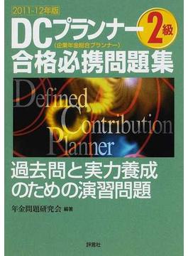 DCプランナー2級合格必携問題集 過去問と実力養成のための演習問題 2011−12年版