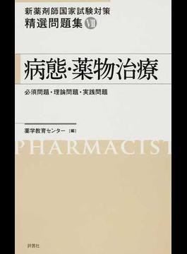 新薬剤師国家試験対策精選問題集 7 病態・薬物治療