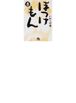 ぼっけもん(小学館文庫) 9巻セット(小学館文庫)